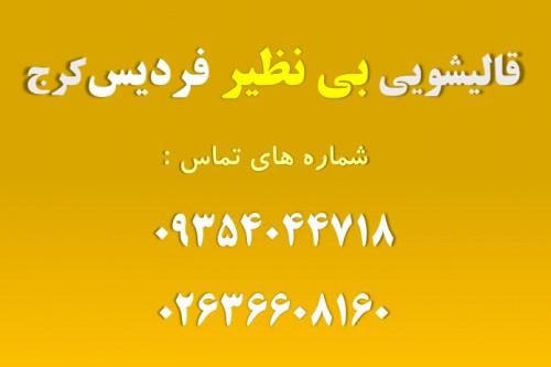 قالیشویی و رفوگری بی نظیر شهر فردیس کرج