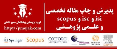پذیرش و چاپ مقاله isi , isc و scopus